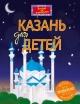 Казань для детей от 6 до 12 лет